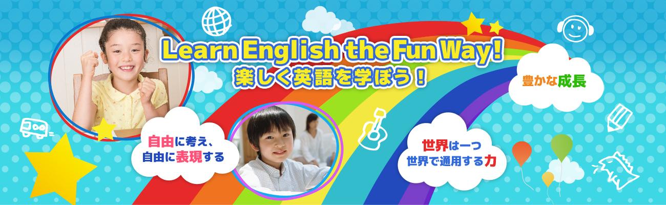 レオキッズイングリッシュアカデミー【海老名】英語を学ぶ未就学・学童教室